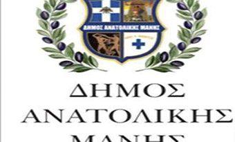 Δήμος Αν. Μάνης Όχι σε κέντρο υποδοχής-φιλοξενίας αλλοδαπών/μεταναστών στο Γύθειο.