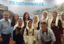 Με έντονο Πελοποννησιακό χρώμα η 2η έκθεση «Ελλάδος Γεύση» στο Περιστέρι.