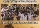 Παρουσίαση του ιεραποστολικού έργου στο Καμερούν στο Δαφνί.