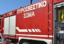 Άσκηση της Πυροσβεστικής Υπηρεσίας Σπάρτης  θα πραγματοποιηθεί στο 1ο ΕΠΑ.Λ. Σπάρτης