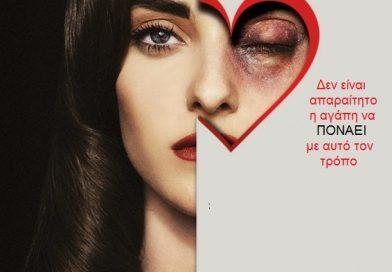 Παγκόσμια Ημέρα για την Εξάλειψη της Βίας κατά των Γυναικών.