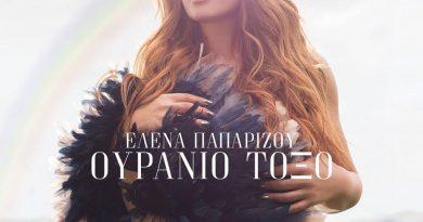 Νέο album από την Έλενα Παπαρίζου .