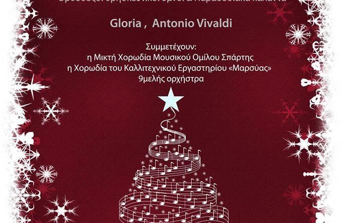 Χριστουγεννιάτικη Συναυλία από το Μουσικό Όμιλο Σπάρτης.