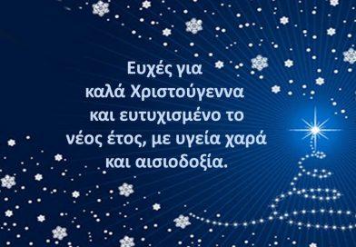 Ευχές Χριστουγέννων από επιχειρηματίες της πόλεως Σπάρτης και Συλλόγους.