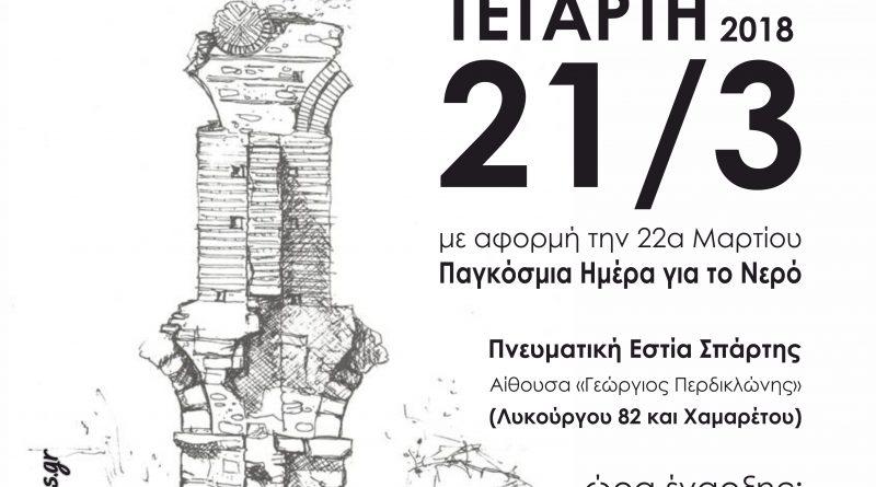 Ημερίδα για την «πίττα» και το Ρωμαϊκό υδραγωγείο Σπάρτης.