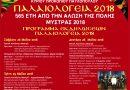 «Παλαιολόγεια 2018» – πρόγραμμα εκδηλώσεων