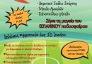 Συνέντευξη τύπου & παρουσίαση του προπονητικούTeamOpen Road Football Experience