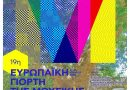 """19η Ευρωπαϊκή Γιορτή της Μουσικής στον Θεολόγο με τη λαϊκή ορχήστρα """"Φίλοι Στέλιου Καζαντζίδη"""""""