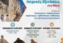 Δωρεάν προληπτικές εξετάσεις στον Δήμο Ανατολικής Μάνης