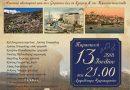 7ο Μουσικό Χοροστασιό «Πέτρος ο Πελοποννήσιος» στο Ξηροκάμπι
