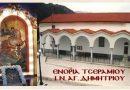 Εκδηλώσεις της Ενορίας Αγίου Δημητρίου Τσεραμιού