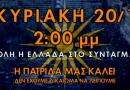 Μακεδονία ώρα μηδέν… το μεγάλο συλλαλητήριο στην Αθήνα 20-1-2019