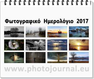 Μοναδικό το Φωτογραφικό Ημερολόγιο 2017