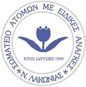 Πρόσκληση στην γενική συνέλευση των μελών ΑΜΕΑ Λακωνίας
