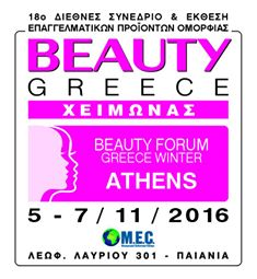 BEAYTY GREECE 2016