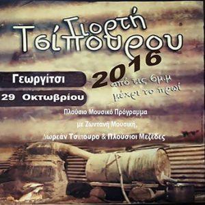 Γιορτή Τσίπουρου στο Γεωργίτσι