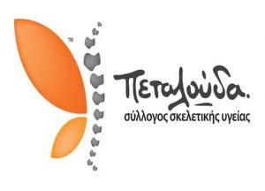 5.000 δωρεάν ακτινογραφίες οστεοπόρωσης!