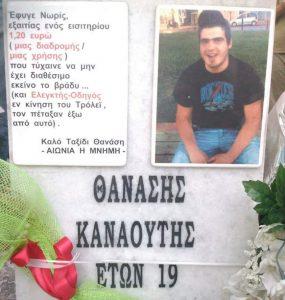 Νεκρός νεαρός γιατί δεν είχε εισιτήριο….