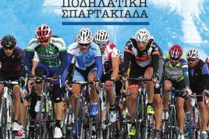 28η Ποδηλατική Σπαρτακιάδα-Ξηροκάμπι 2016