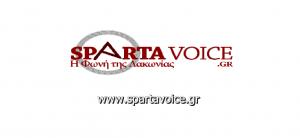 Sparta Voice. Ο καλύτερος τρόπος προβολής της επιχείρηση σας .