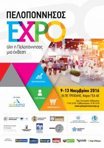 Η πρώτη έκθεση της Πελοποννήσου «ΠΕΛΟΠΟΝΝΗΣΟΣ EXPO»
