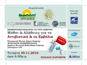 """Διοργάνωση ενημερωτικής εκδήλωσης με θέμα """"Μύθοι και αλήθειες για τα αντιβιοτικά και τα εμβόλια"""""""