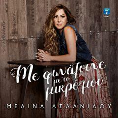 Νέο άλμπουμ για την Μελίνα Ασλανίδου.