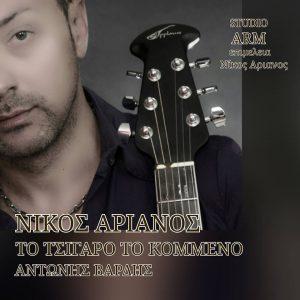Νίκος Αριανός – Οι Celebrity εύχονται μέσα από το Sparta Voice.