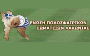 Αποτελέσματα Ποδοσφαιρικών Αγώνων Λακωνίας 7/1/2017 -8/1/2017