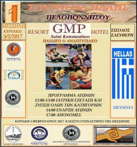 1ο παιδικο και αναπτυξιακό τουρνουά πάλης Πελοποννήσου G.M.P BOUKA RESORT HOTEL.
