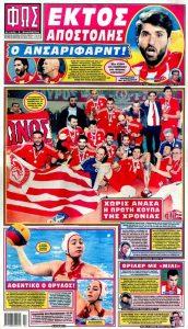 Πρωτοσέλιδα Αθλητικών εφημερίδων 29/1/2017