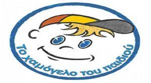 """Ανακοίνωση από το """"Χαμόγελο του Παιδιού""""  για το αγοράκι στην Σκάλα."""
