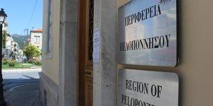 """Εκτελεστική Επιτροπή Πελοποννήσου """"Η Αντιπεριφερειάρχης Μεσσηνίας πρέπει να δώσει τη παραίτηση της στον Περιφερειάρχη""""."""