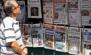 Πρωτοσέλιδα πολιτικών Κυριακάτικων εφημερίδων 12-2-2017