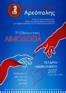 11η Εθελοντική Αιμοδοσία στην Αρεόπολη.