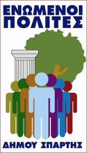 Αυθαιρεσίες Δημάρχου Σπάρτης και παράβαση καθήκοντος  καταγγέλλουν οι «Ε.Π.»