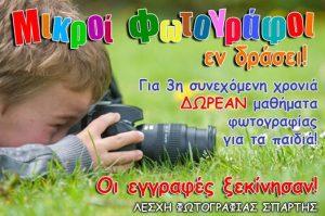 Μαθήματα φωτογραφίας δωρεάν σε παιδιά από την ΛΕ.ΦΩ.Σ.