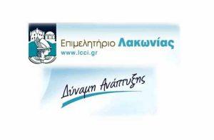 Σεμινάριο απ' την εταιρεία Prosvasis και τον Σύλλογο Λογιστών Λακωνίας.