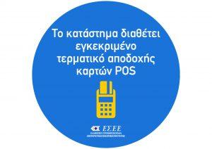 Ενημέρωση για την υποχρεωτική τοποθέτηση σήμανσης  από τις επιχειρήσεις που διαθέτουν POS.