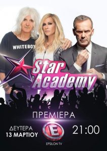 Star Academy. Πρεμιέρα 13 Μαρτίου.