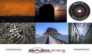 Οι επιλεγμένες φωτογραφίες της ομάδας μας Best of…Photos of Greece.