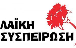"""Λαϊκή Συσπείρωση """"ο κ. Τατούλης στηρίζει την κυβέρνηση ΣΥΡΙΖΑ – ΑΝΕΛ"""""""
