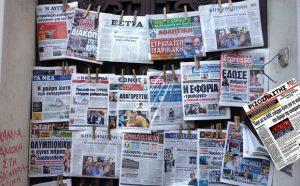 Πρωτοσέλιδα εφημερίδων 5-2-2017.
