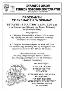 Πρόσκληση από τον σύλλογο φίλων του Γενικού Νοσοκομείου Σπάρτης.