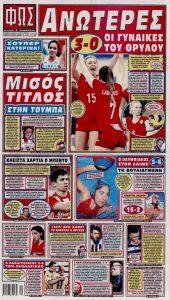 Πρωτοσέλιδα Αθλητικών Εφημερίδων.