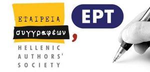 Παγκόσμια ημέρα ποίησης και η ΕΡΤ γιορτάζει μαζί με την εταιρεία Συγγραφέων.