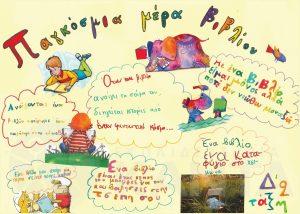 Την παγκόσμια ημέρα παιδικού βιβλίου γιορτάζει το Μουσείο Ελιάς και Ελληνικού Λαδιού Σπάρτης.