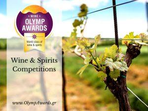 1οι Οινικοί Ολυμπιακοί Αγώνες στην Αθήνα!! Wine Olymp Awards 2017.