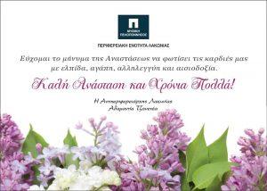 Ευχές από την κ. Αντιπεριφερειάρχη Λακωνίας για το Πάσχα.