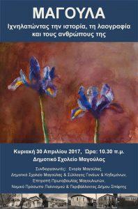 Το Ν.Π. Πολιτισμού και Περιβάλλοντος Δήμου Σπάρτης σας προσκαλεί στην εκδήλωση που θα γίνει στη Μαγούλα.